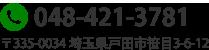 048-421-3781 〒335-0034 埼玉県戸田市笹目3-6-12