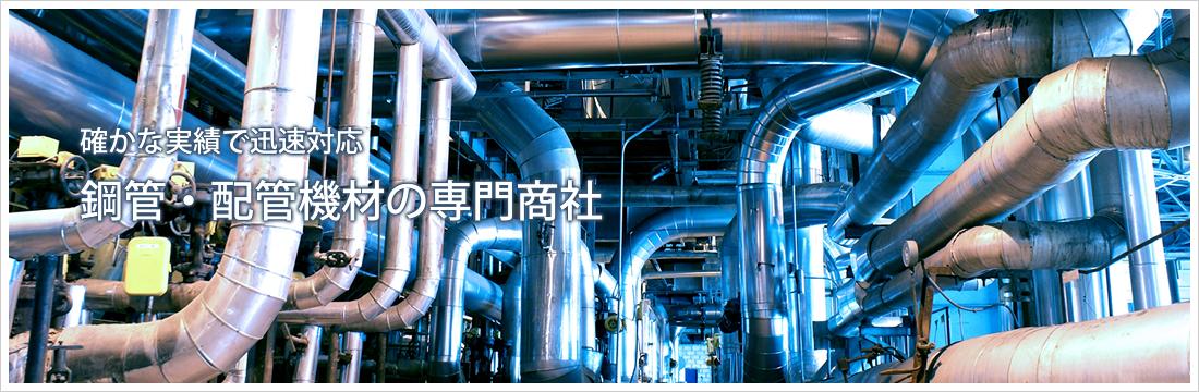 確かな実績で迅速対応鋼管・配管機材の専門商社
